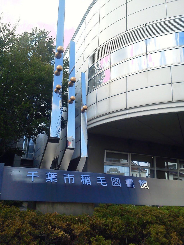 図書館 千葉 市