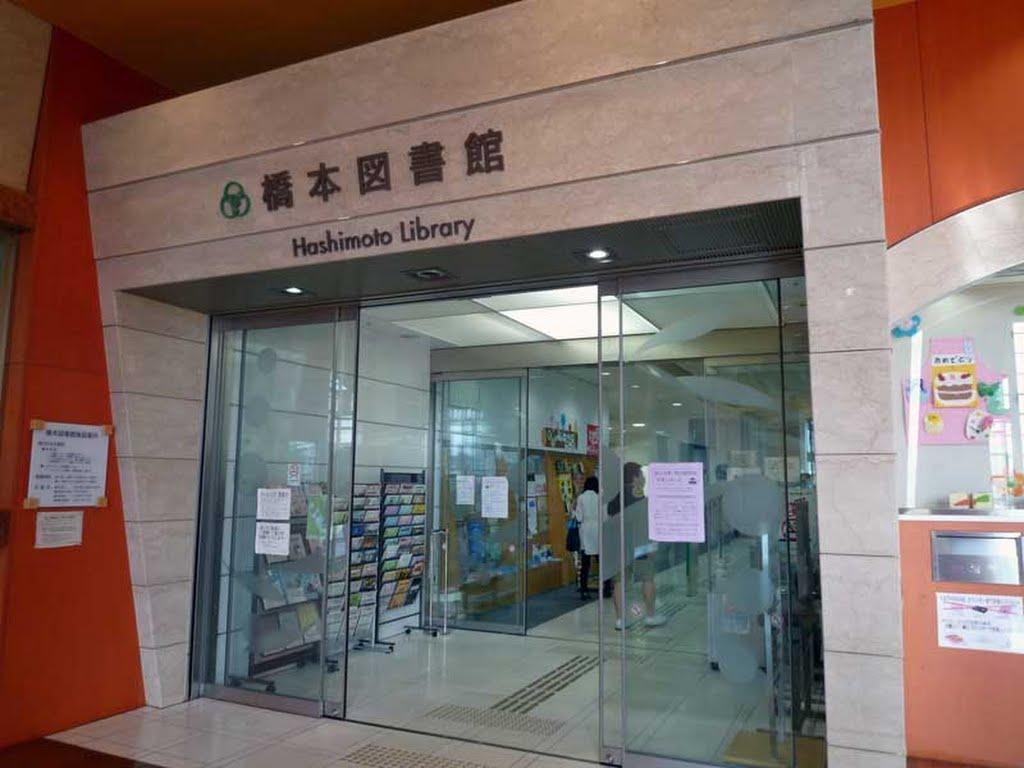 相模原市立橋本図書館玄関