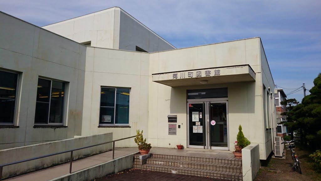 下関市立菊川図書館