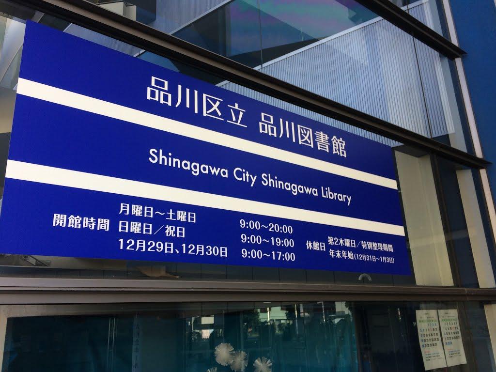 図書館 品川区
