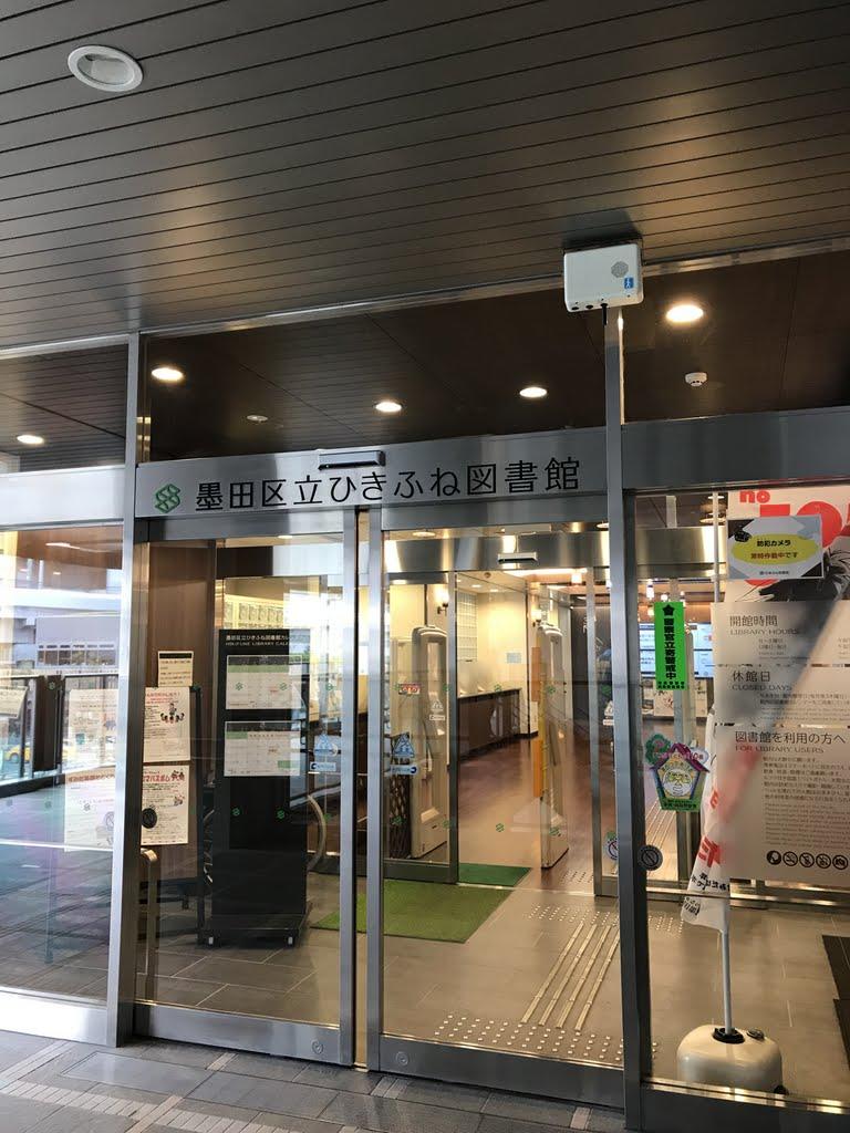 区立 図書館 墨田
