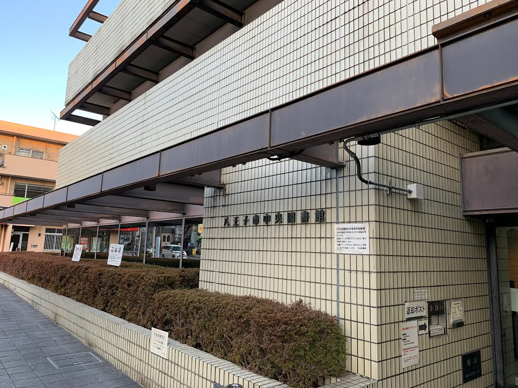 図書館 八王子 生涯学習センター図書館(クリエイトホール2,3階)