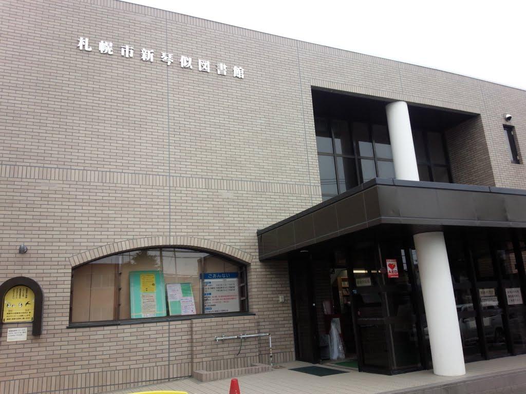 札幌市新琴似図書館のスタンプラ...